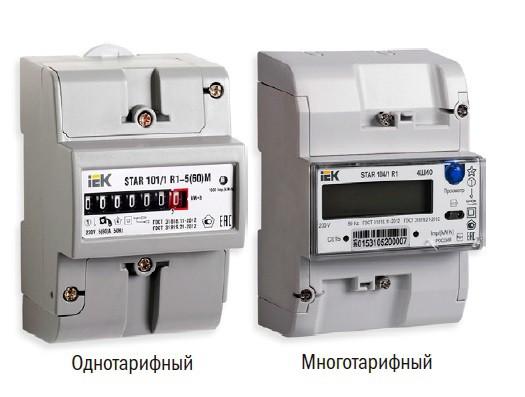 Двойной тариф на электроэнергию